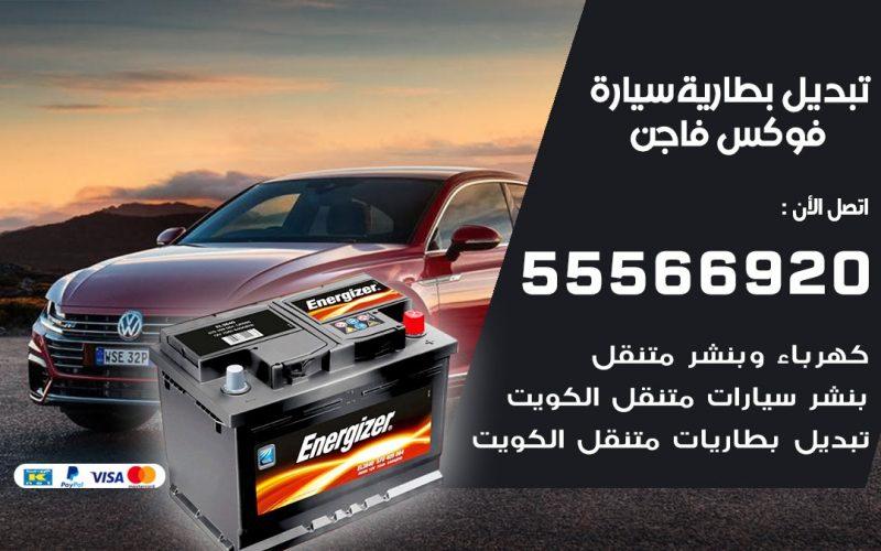 تبديل بطارية سيارة فوكس فاجن 55566920 خدمة تبديل بطاريات سيارات متنقل