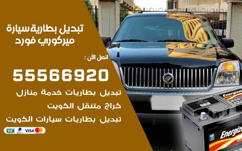 تبديل بطارية سيارة ميركوري فورد 55566920 خدمة تبديل بطاريات سيارات متنقل