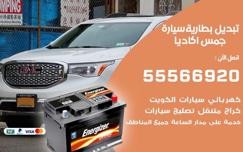 تبديل بطارية سيارة جمس اكاديا 55566920 خدمة تبديل بطاريات سيارات متنقل