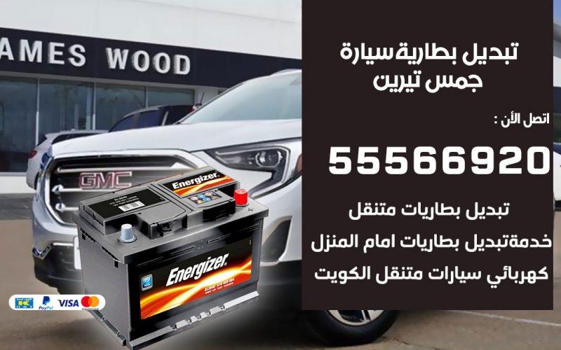تبديل بطارية سيارة جمس تيرين 55566920 خدمة تبديل بطاريات سيارات متنقل