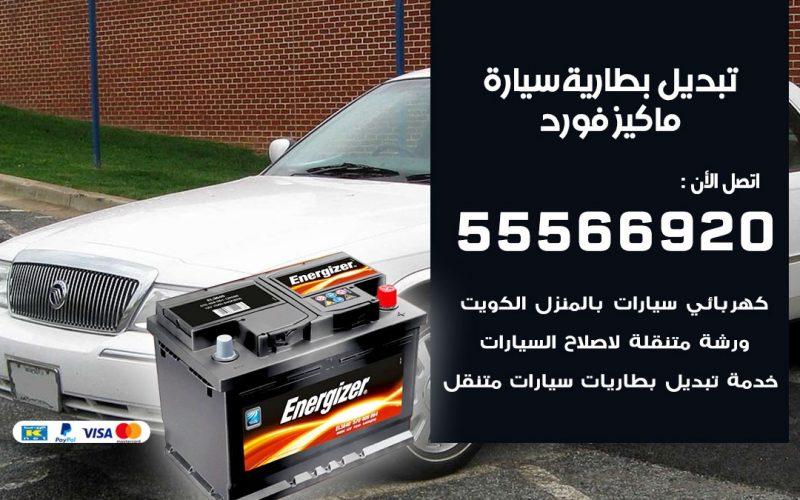 تبديل بطارية سيارة ماركيز فورد 55566920 خدمة تبديل بطاريات سيارات متنقل