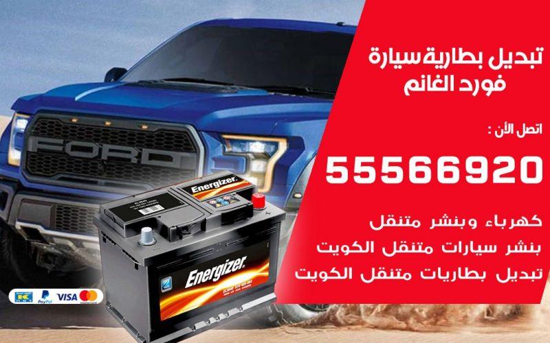 تبديل بطارية سيارة فورد الغانم 55566920 خدمة تبديل بطاريات سيارات متنقل