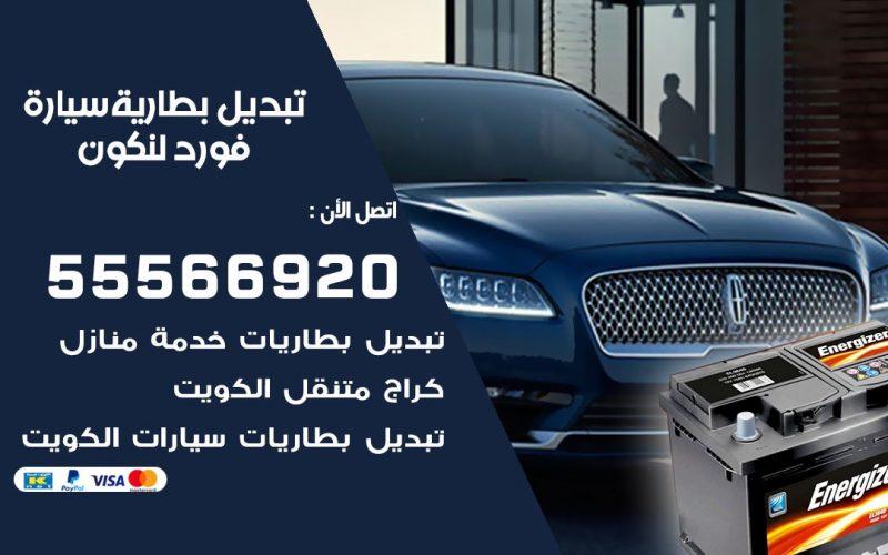 تبديل بطارية سيارة فورد لنكون 55566920 خدمة تبديل بطاريات سيارات متنقل