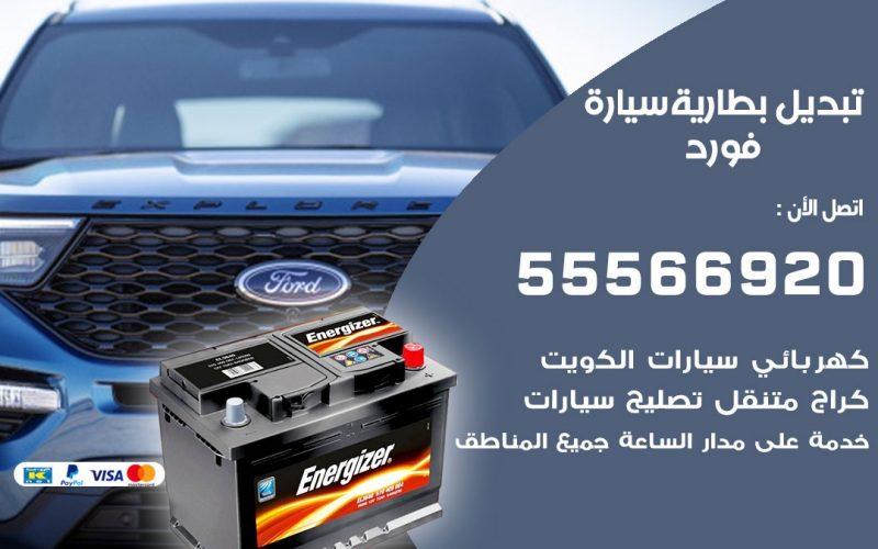 تبديل بطارية سيارة فورد 55566920 خدمة تبديل بطاريات سيارات متنقل