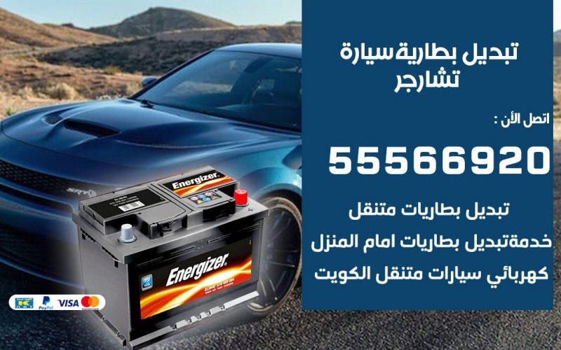 تبديل بطارية سيارة تشارجر 55566920 خدمة تبديل بطاريات سيارات متنقل