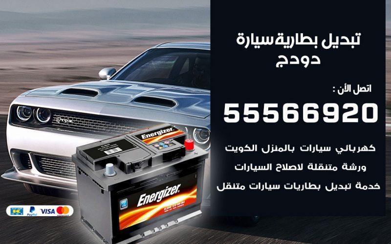 تبديل بطارية سيارة دودج 55566920 خدمة تبديل بطاريات سيارات متنقل