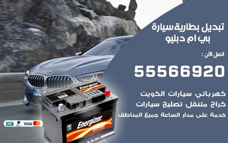تبديل بطارية سيارة بي ام دبليو 55566920 خدمة تبديل بطاريات سيارات متنقل