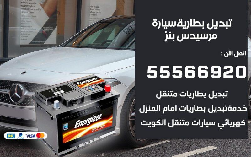 تبديل بطارية سيارة مرسيدس بنز 55566920 خدمة تبديل بطاريات سيارات متنقل