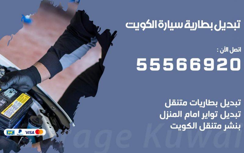 تبديل بطارية سيارة تويوتا 55566920 خدمة تبديل بطاريات سيارات متنقل
