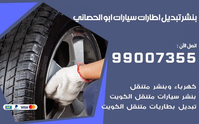 تبديل اطارات سيارات ابو الحصاني