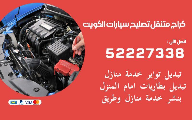 تصليح سيارات العقيلة 52227338 كراج متنقل صيانة واصلاح السيارات