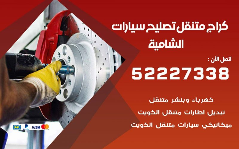 تصليح سيارات الشامية