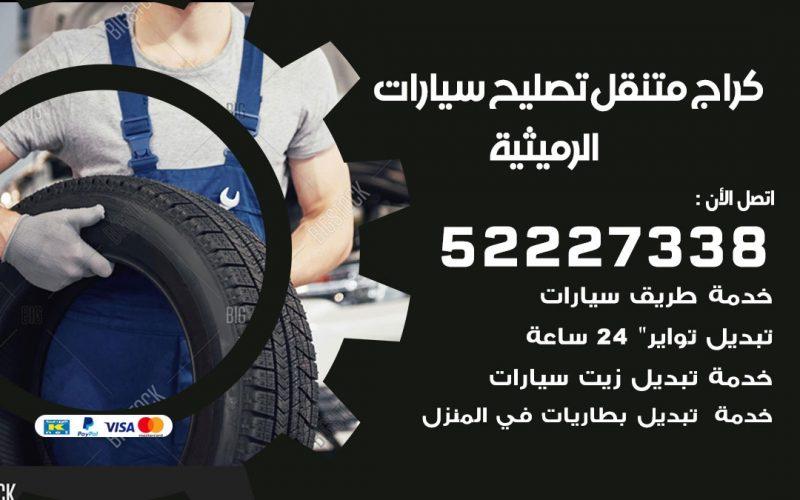 تصليح سيارات الرميثية 52227338 كراج متنقل صيانة واصلاح السيارات