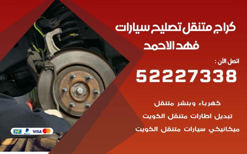 تصليح سيارات فهد الاحمد
