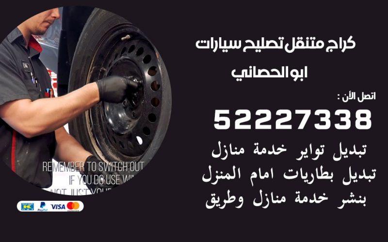 تصليح سيارات ابو الحصاني
