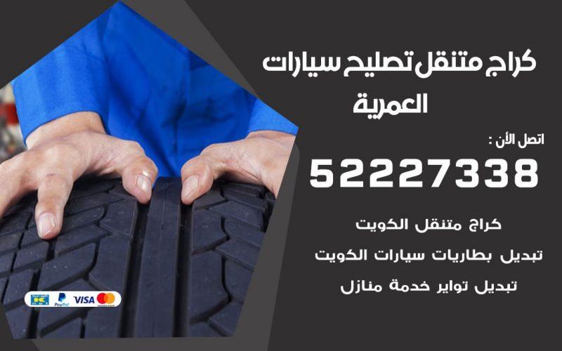 تصليح سيارات العمرية 52227338 كراج متنقل صيانة واصلاح السيارات