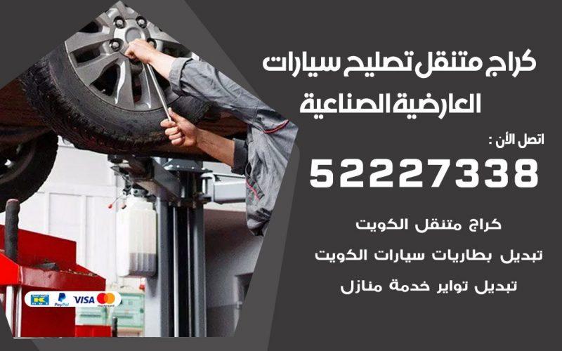 تصليح سيارات العارضية الصناعية 52227338 كراج متنقل صيانة واصلاح السيارات
