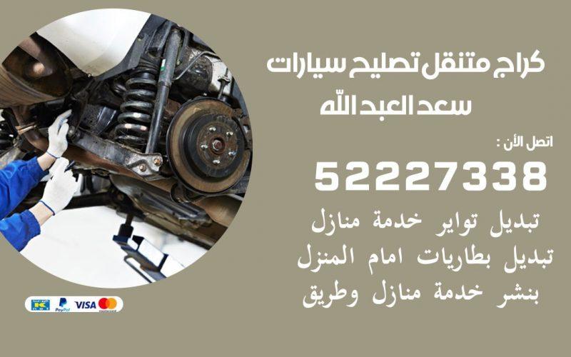 تصليح سيارات سعد العبدالله