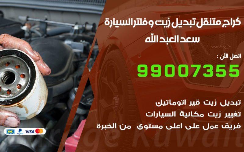 تبديل زيت السيارة سعد العبد الله