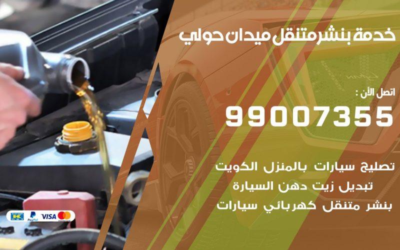اقرب بنشر سيارات ميدان حولي 99007355 خدمة بنشر متنقل كراج قريب من موفعي