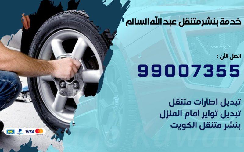 اقرب بنشر سيارات عبد الله السالم