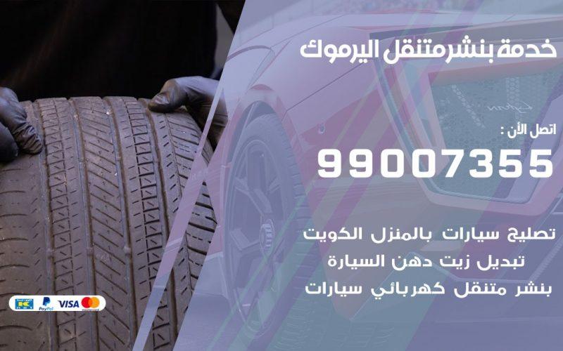 اقرب بنشر سيارات اليرموك