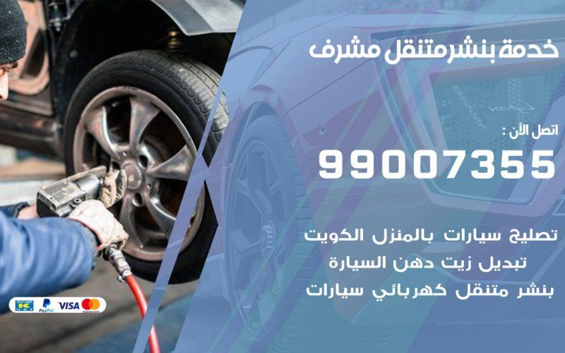 اقرب بنشر سيارات مشرف 99007355 خدمة بنشر متنقل كراج قريب من موفعي