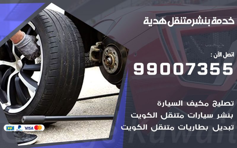 اقرب بنشر سيارات هدية 99007355 خدمة بنشر متنقل كراج قريب من موفعي