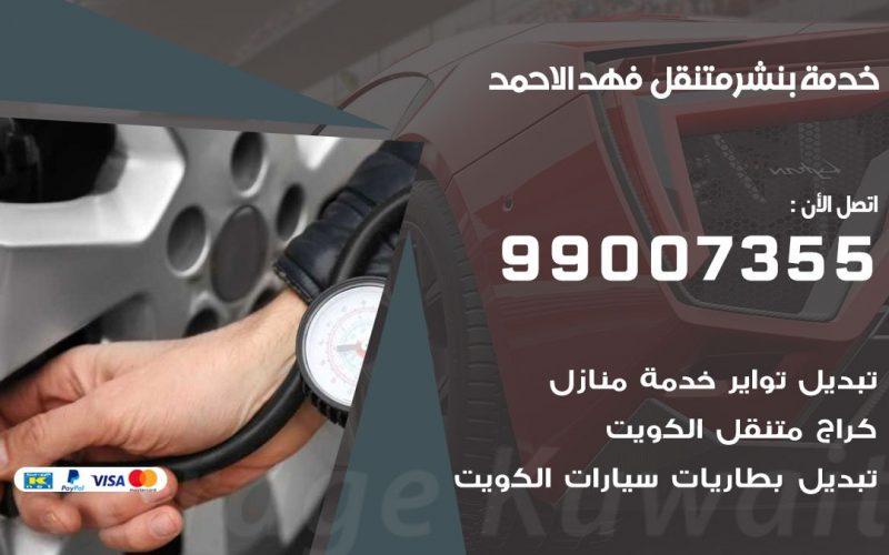 اقرب بنشر سيارات فهد الاحمد 99007355 خدمة بنشر متنقل كراج قريب من موفعي