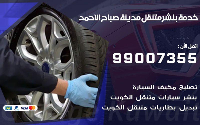 اقرب بنشر سيارات مدينة صباح الاحمد 99007355 خدمة بنشر متنقل كراج قريب من موفعي