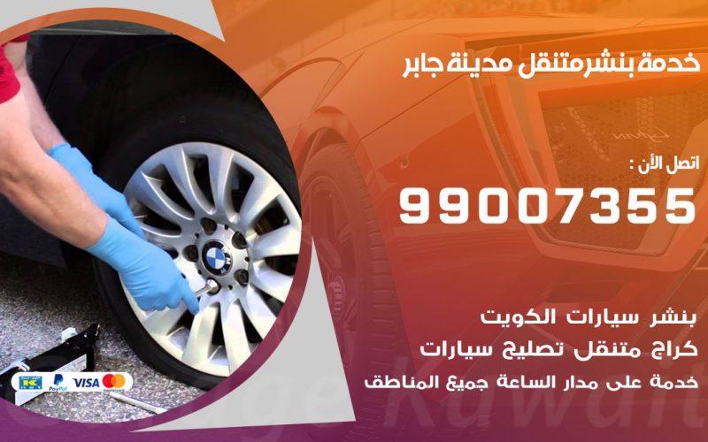 اقرب بنشر سيارات مدينة جابر 99007355 خدمة بنشر متنقل كراج قريب من موفعي