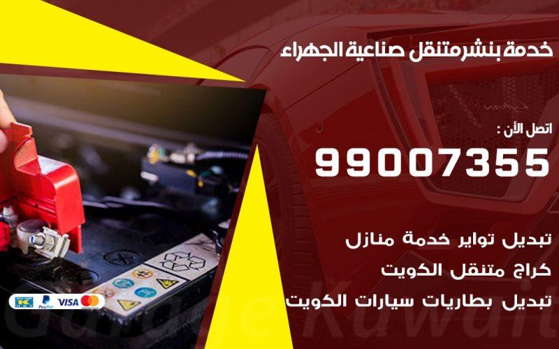 اقرب بنشر سيارات صناعية الجهراء 99007355 خدمة بنشر متنقل كراج قريب من موفعي