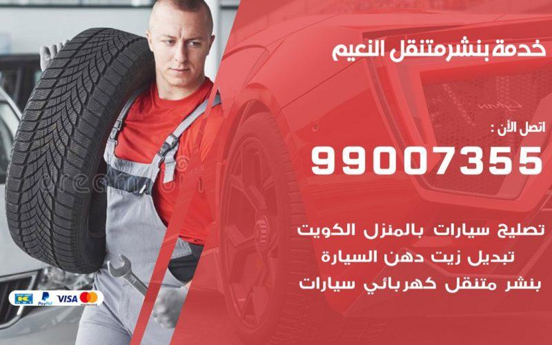 اقرب بنشر سيارات النعيم 99007355 خدمة بنشر متنقل كراج قريب من موفعي