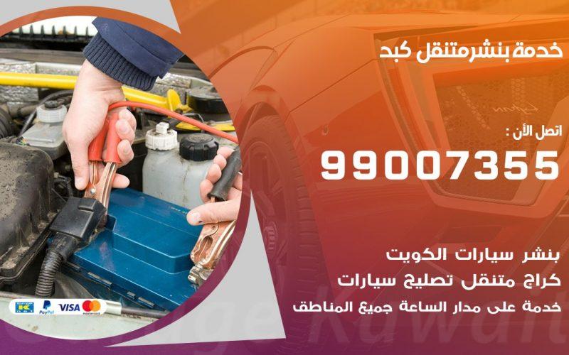 اقرب بنشر سيارات كبد 99007355 خدمة بنشر متنقل كراج قريب من موفعي