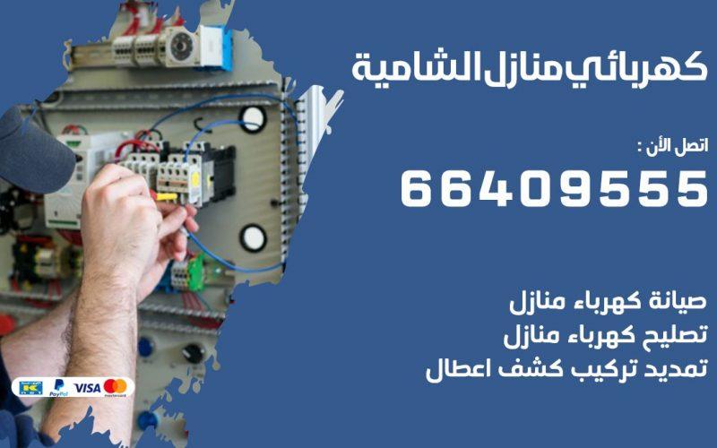 فني كهربائي الشامية