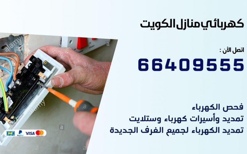 فني كهربائي الكويت