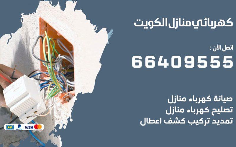 فني كهربائي الري 66409555 خدمة تصليح كهرباء المنزل الكويت