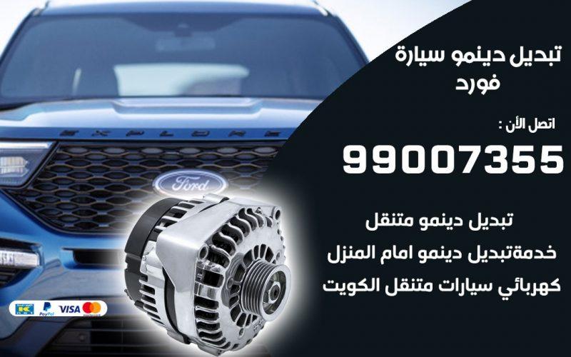 دينمو سيارة فورد 99007355 تبديل دينمو سيارات الكويت