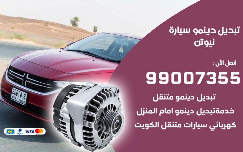دينمو سيارة نيوتن 99007355 تبديل دينمو سيارات الكويت