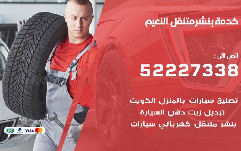 كراج متنقل النعيم 52227338 بنشر متنقل, خدمة تصليح سيارات متنقلة