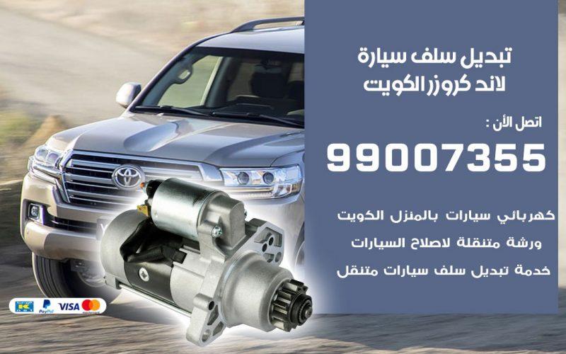 سلف سيارة لاند كروزر 99007355 تبديل وتركيب سلف سيارات الكويت