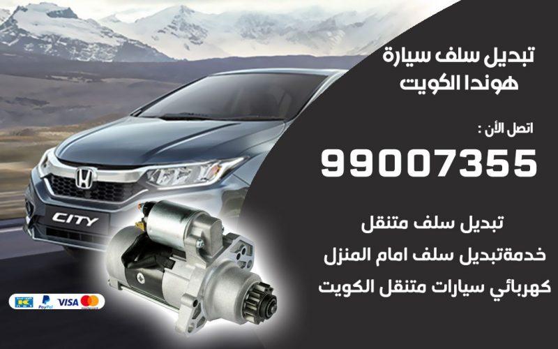 سلف سيارة هوندا 99007355 تبديل وتركيب سلف سيارات الكويت