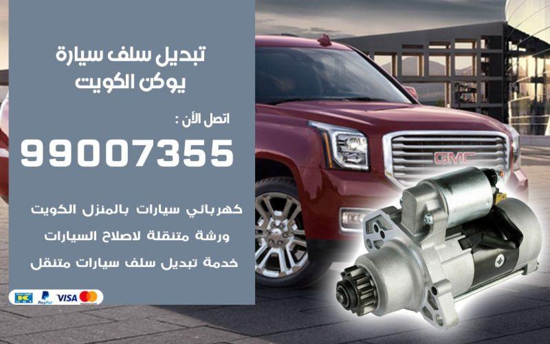 سلف سيارة يوكن 99007355 تبديل وتركيب سلف سيارات الكويت