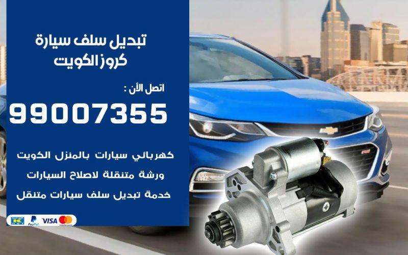 سلف سيارة كروز 99007355 تبديل وتركيب سلف سيارات الكويت