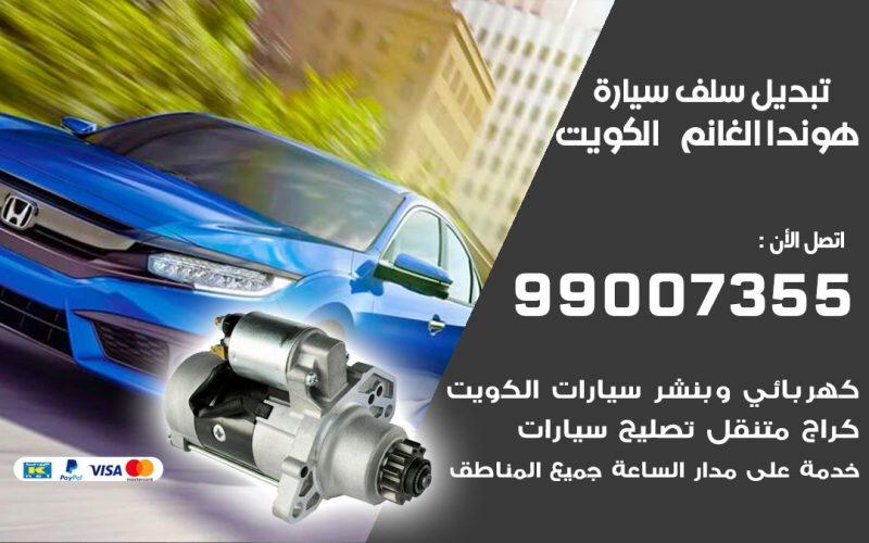 سلف سيارة هوندا الغانم 99007355 تبديل وتركيب سلف سيارات الكويت