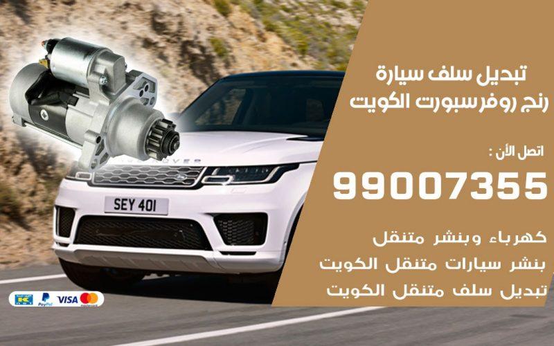 سلف سيارة رنج روفر سبورت 99007355 تبديل وتركيب سلف سيارات الكويت