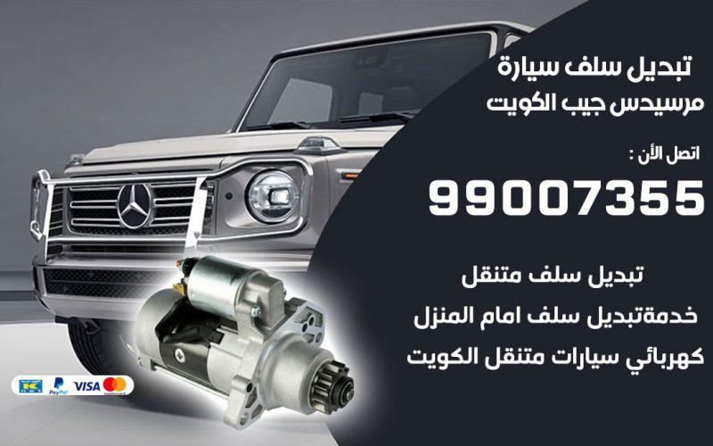 سلف سيارة مرسيدس جيب 99007355 تبديل وتركيب سلف سيارات الكويت