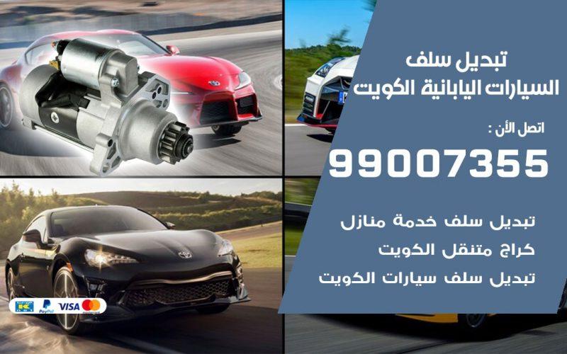 سلف السيارات اليابانية 99007355 تبديل وتركيب سلف سيارات الكويت