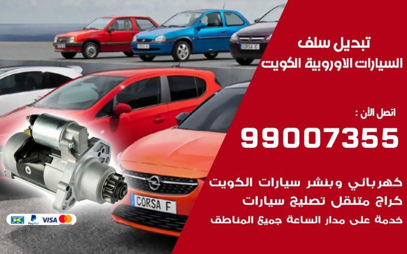 سلف السيارات الاوروبية 99007355 تبديل وتركيب سلف سيارات الكويت