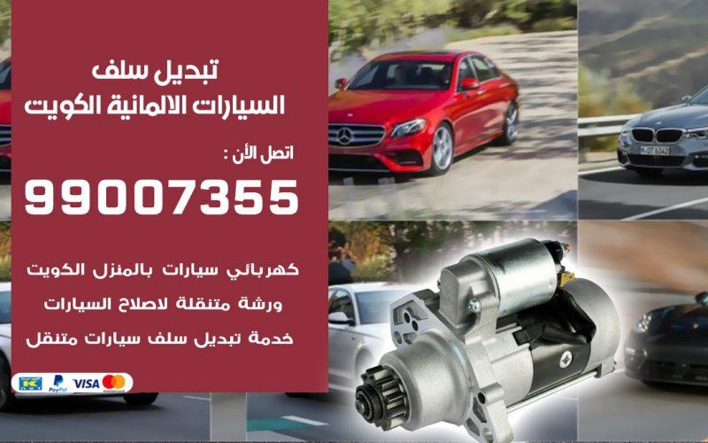 سلف السيارات الالمانية 99007355 تبديل وتركيب سلف سيارات الكويت